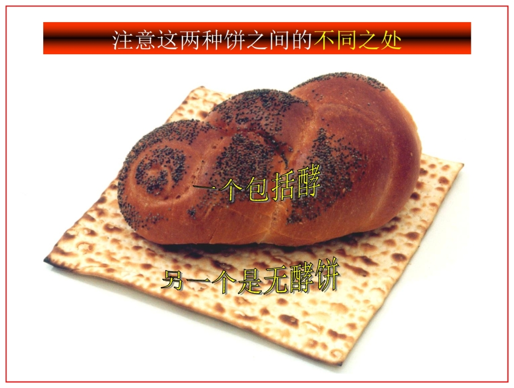 Chinese Language Bible Lesson Passover comparing unleavened bread
