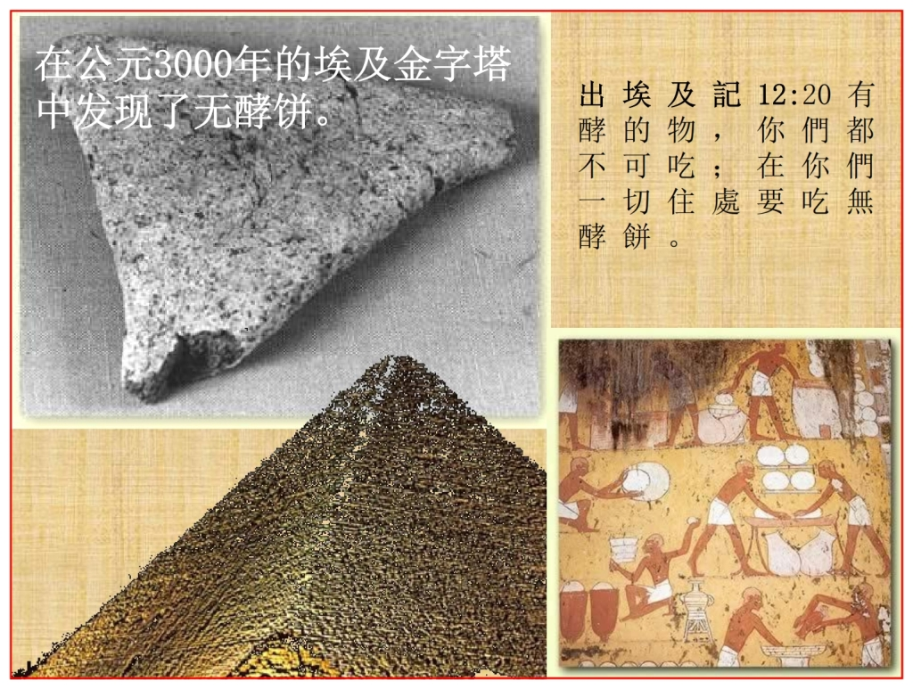 Chinese Language Bible Lesson Passover ancient unleavened bread from pyramid