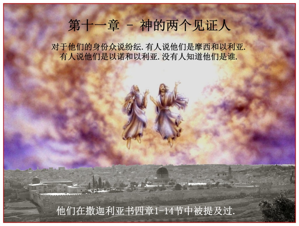 The two Tribulation witnesses are explained in Zechariah 4:1-14 Chinese Language Bible Lesson Day of Atonement