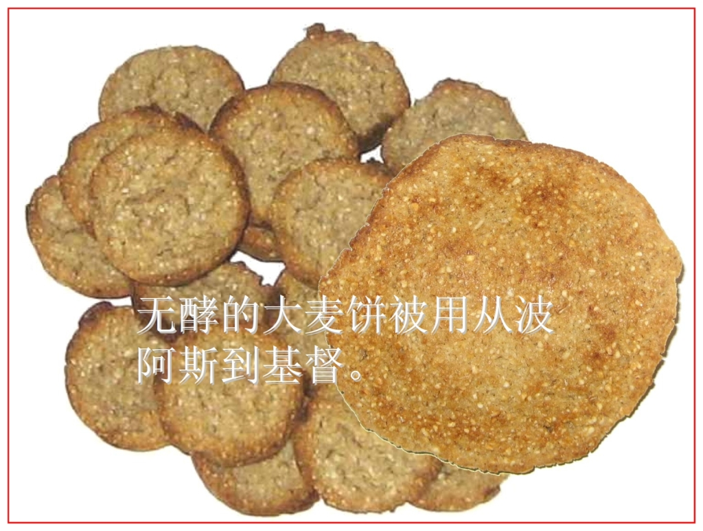 Chinese Language Bible Lesson Passover barley unleavened bread