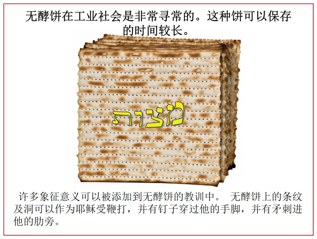 Chinese Language Bible Lesson Passover Matzo unleavened bread