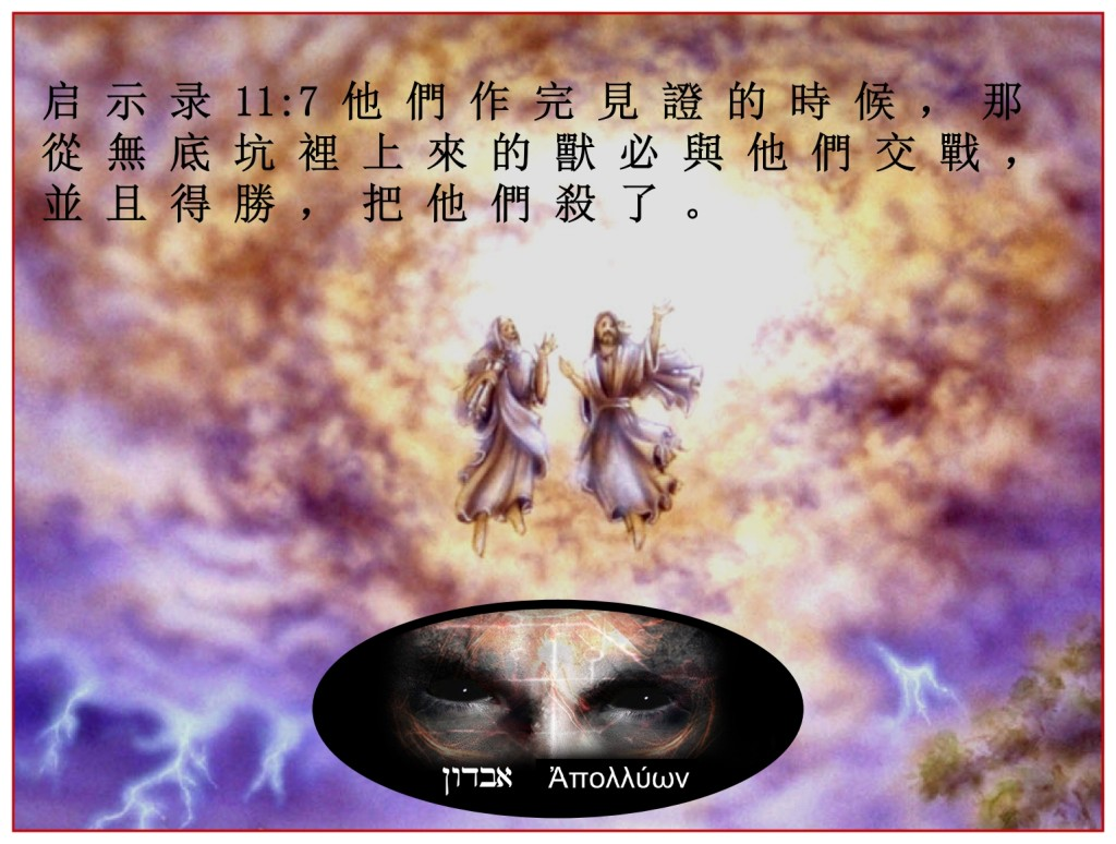 The beast from the Bottomless Pit kills the two Witnesses Chinese Language Bible Lesson Day of Atonement