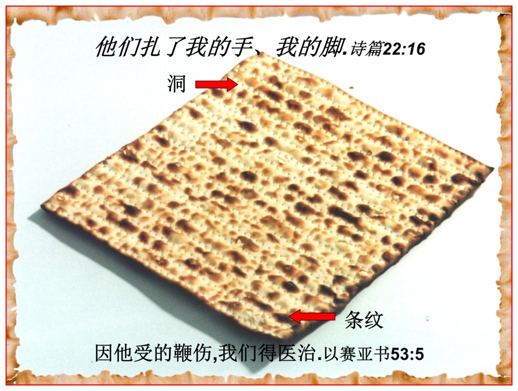 Chinese Language Bible Lesson Passover Matzo holes and stripes