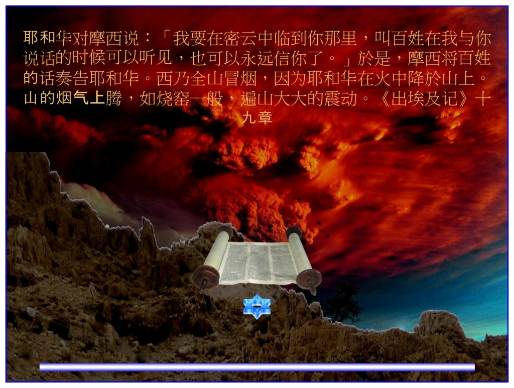 Chinese Language Bible Lesson Feast of Weeks God speaks to Moses on the mountain