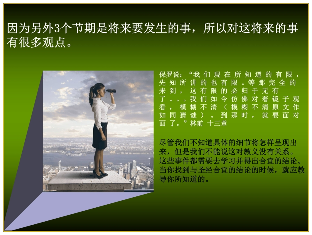 Chinese Language Bible Lesson Feast of Trumpets is in the future