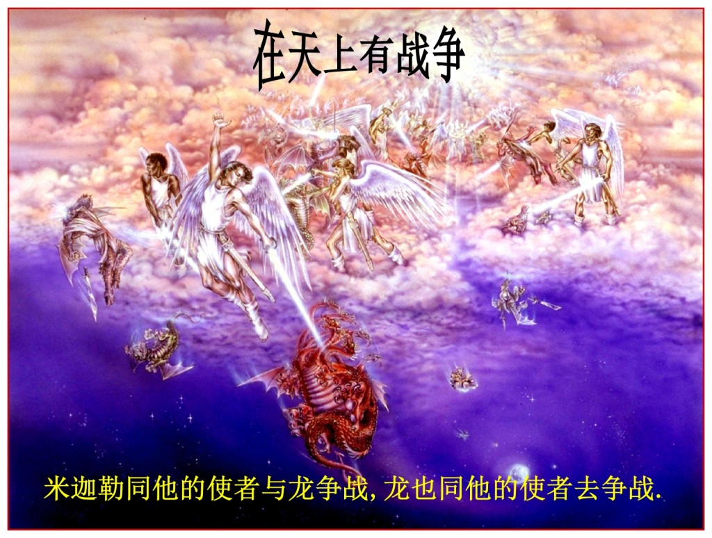 War in Heaven Chinese Language Bible Lesson Day of Atonement
