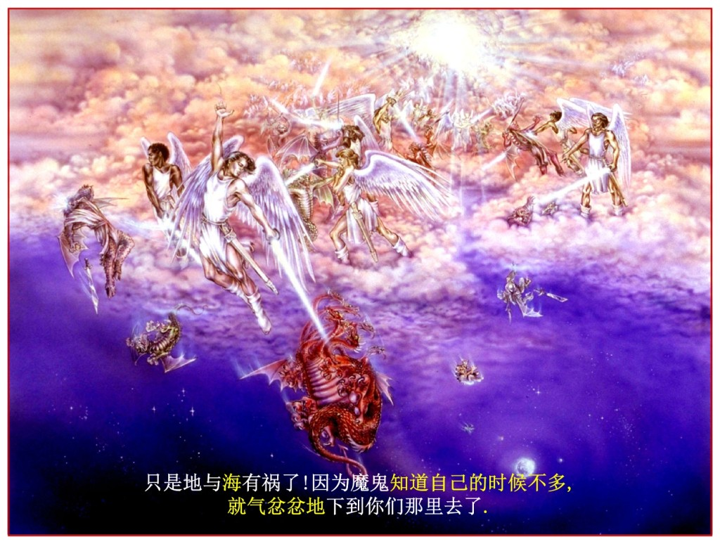 Satan is kicked out of Heaven Chinese Language Bible Lesson Day of Atonement