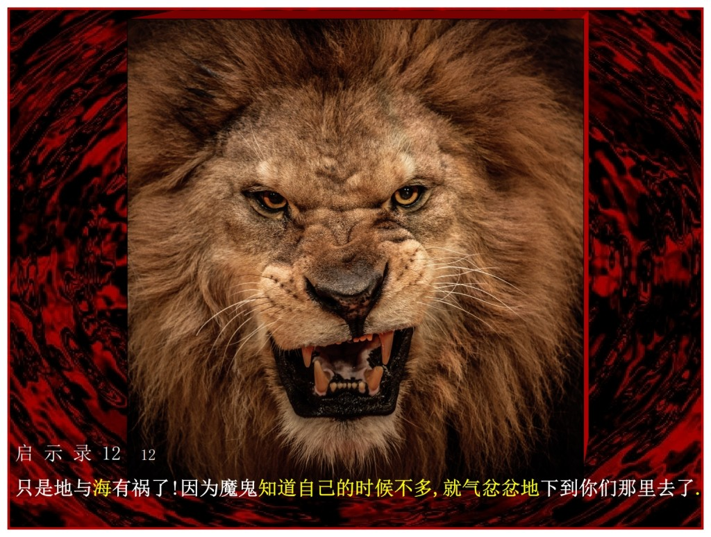 Satan has come to Earth with great wrath Chinese Language Bible Lesson Day of Atonement