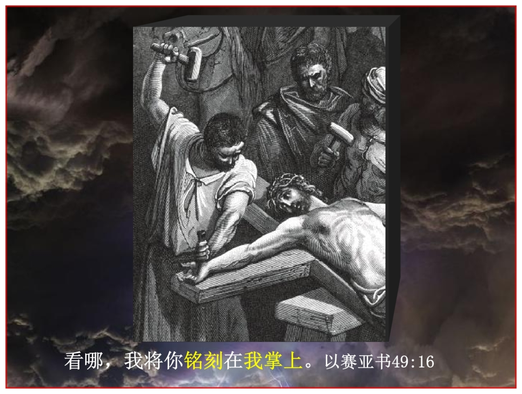 Chinese Language Bible Lesson Isaiah 49:16 Driving nail through Jesus' hand