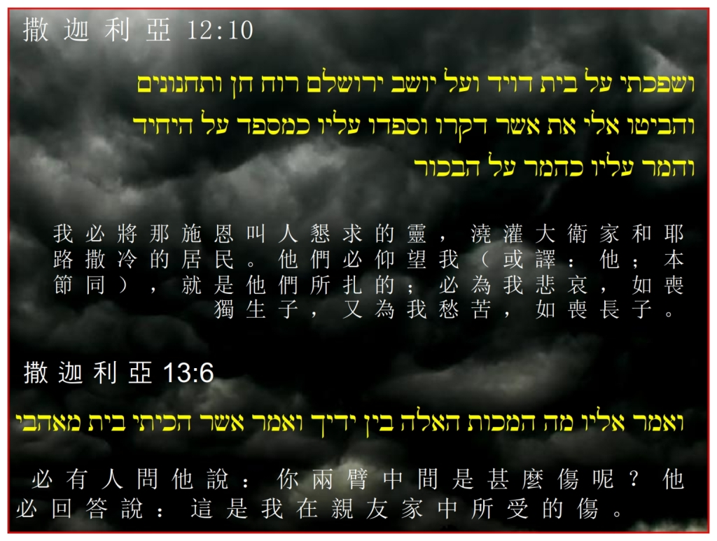 Chinese Language Bible Lesson Zechariah look upon Him whom they pierced