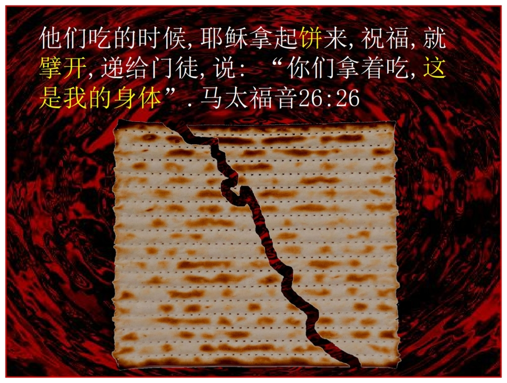 Chinese Language Bible Lesson Passover Unleavened Bread is Jesus The Messiah
