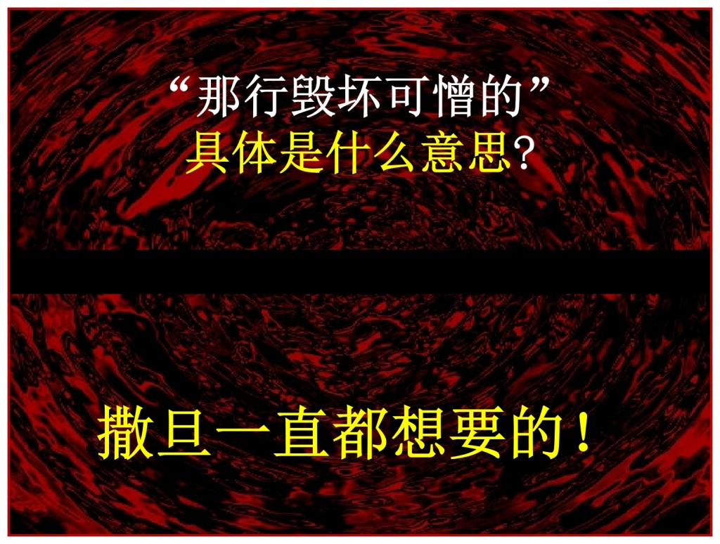 What has Satan always wanted? Understand the Abomination of desolation Chinese Language Bible Lesson Day of Atonement