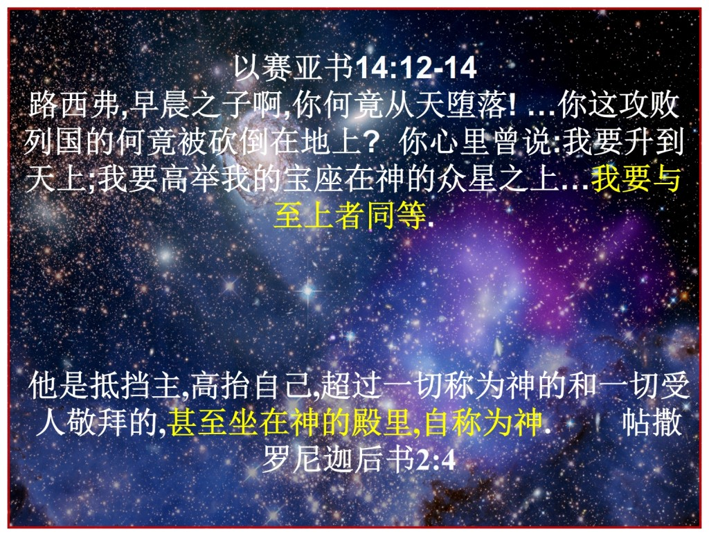 Satan wants to sit above the stars of God Understand the Abomination of desolation Chinese Language Bible Lesson Day of Atonement