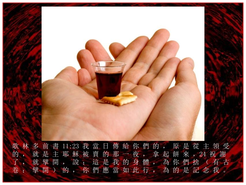 Chinese Language Bible Lesson Passover, communion Jesus it the Unleavened bread