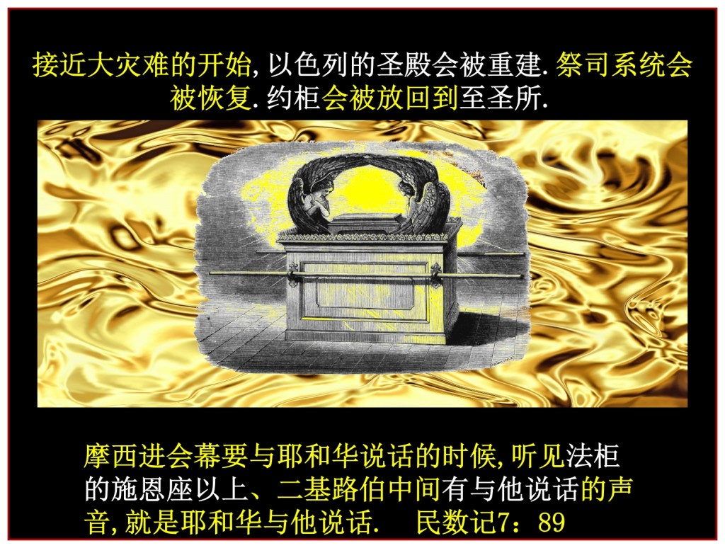 God speaks from the Mercy Seat Chinese Language Bible Lesson Day of Atonement
