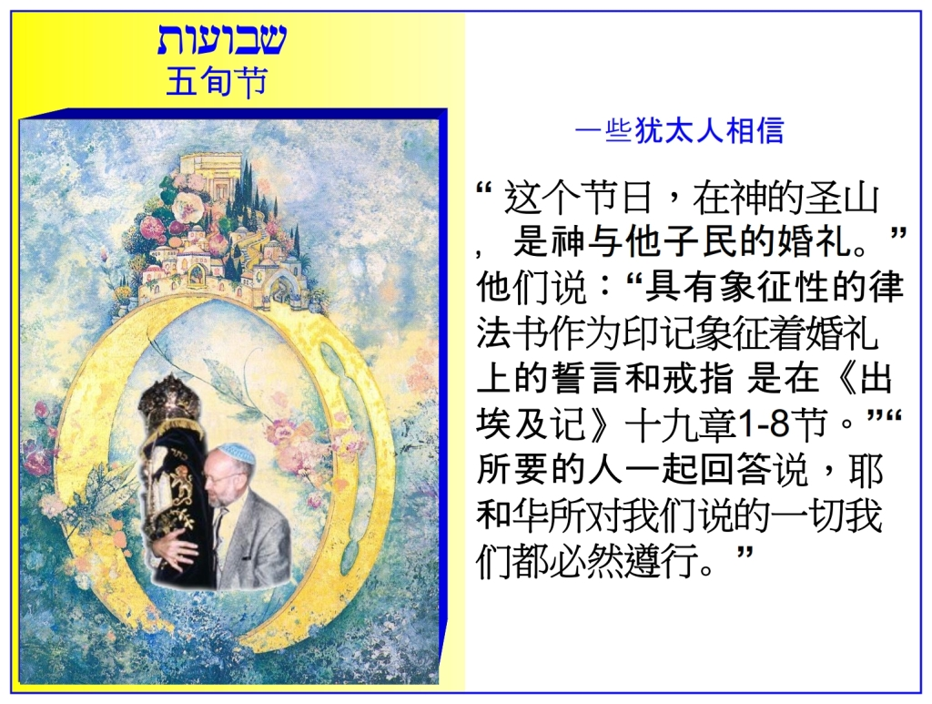 Chinese Language Bible Lesson Feast of Weeks Israel accepts God's offer