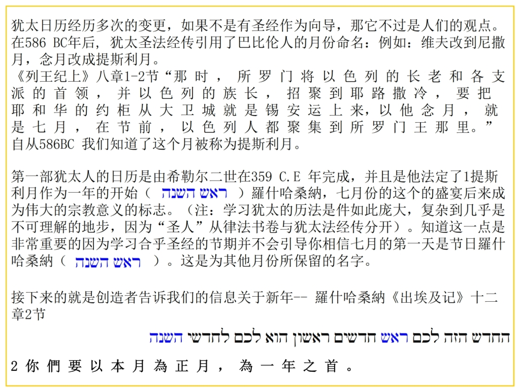 Chinese Language Bible Lesson Feast of Trumpets is not New Year to God