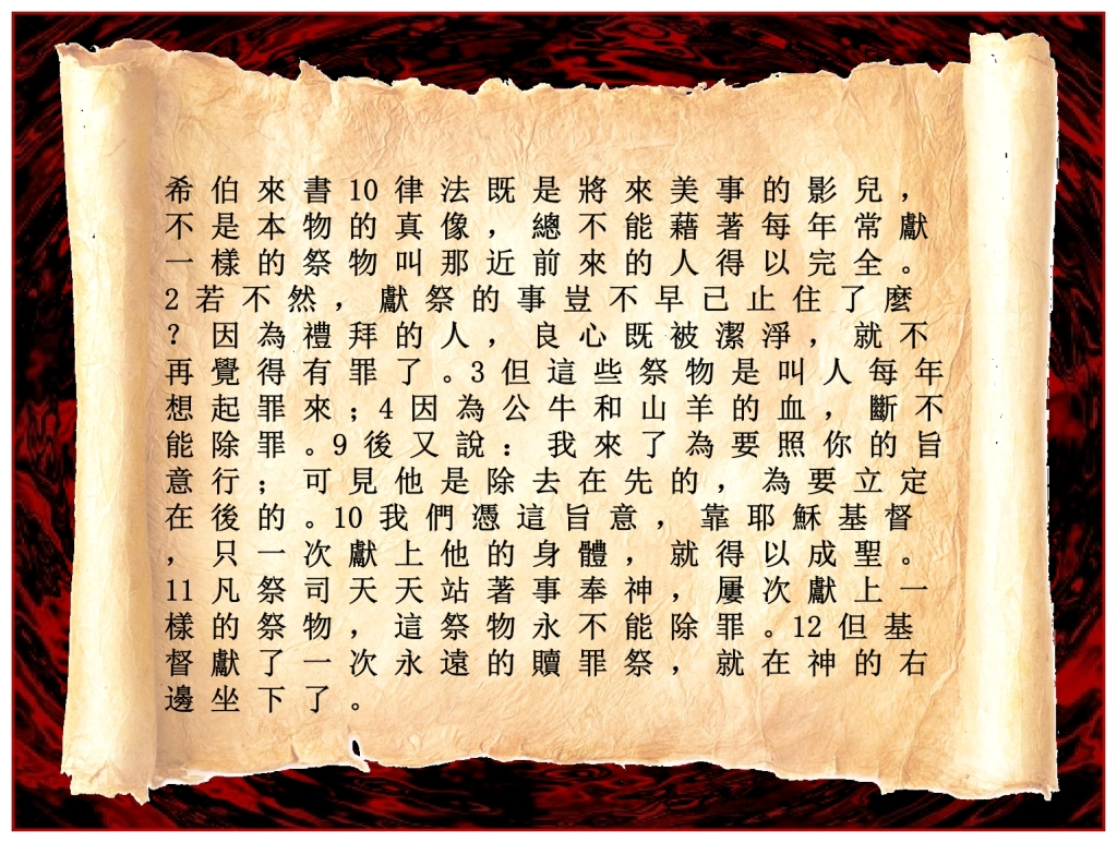 Chinese Language Bible Lesson Day of Atonement