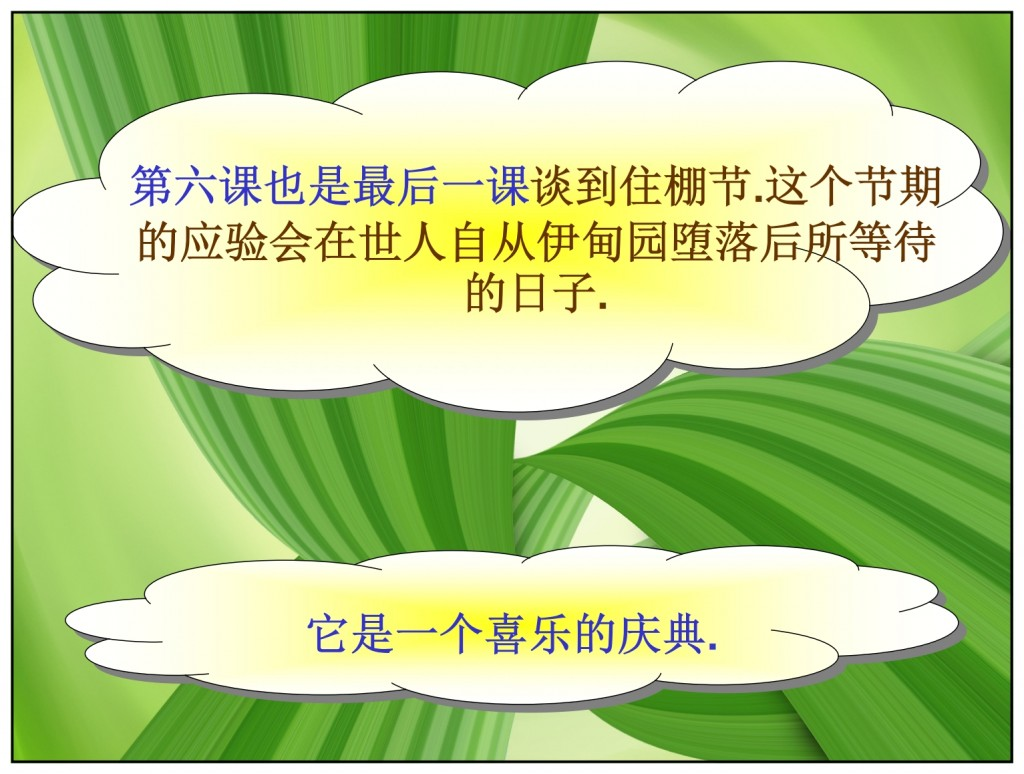The world has been waiting for the Kingdom of God to return. Chinese language Bible study