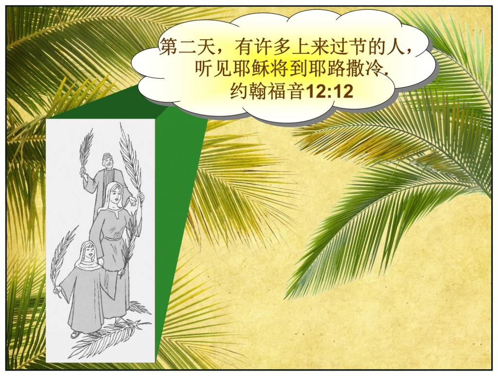 Palm Sunday was the people trying to start the Feast of Tabernacles Chinese Language Bible Study