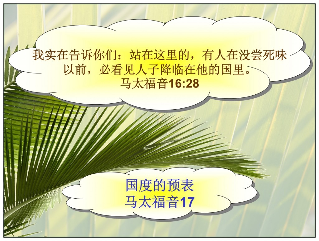 Jesus shows a picture of the Kingdom on the mount of transfiguration Chinese language