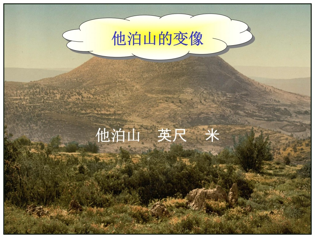 Mount Tabor in Israel the Mount of Transfiguration Chinese language Bible study