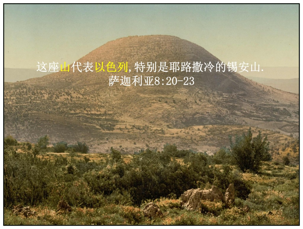 Transfiguration The Mountain represents Zion where the Lord will reign. Chinese language Bible study