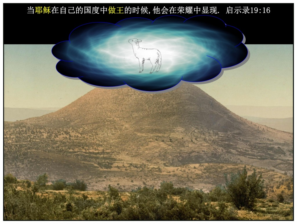 Jesus will rule the world from Mount Zion during the feast of Tabernacles Chinese language Bible study
