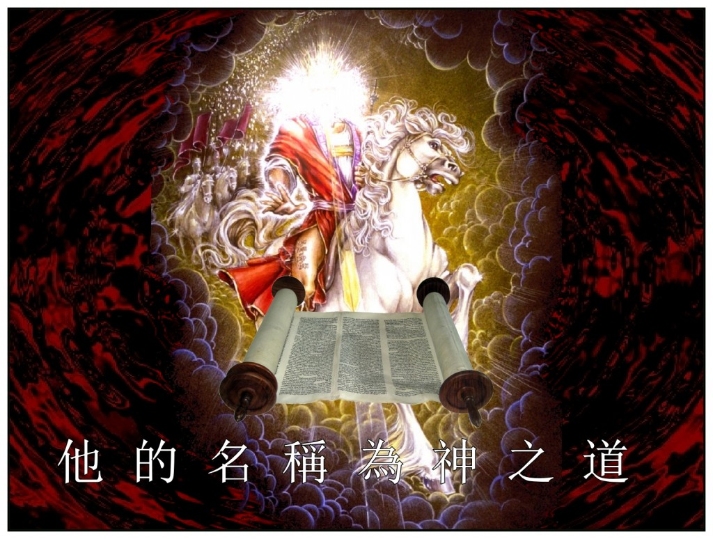 Jesus Christ the Messiah will rule the Earth from Jerusalem Chinese language Bible study