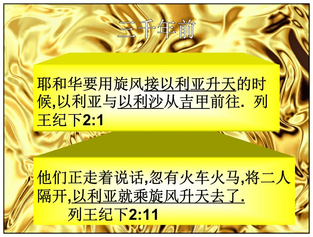 The Rapture Leviticus 23 Chinese Bible study