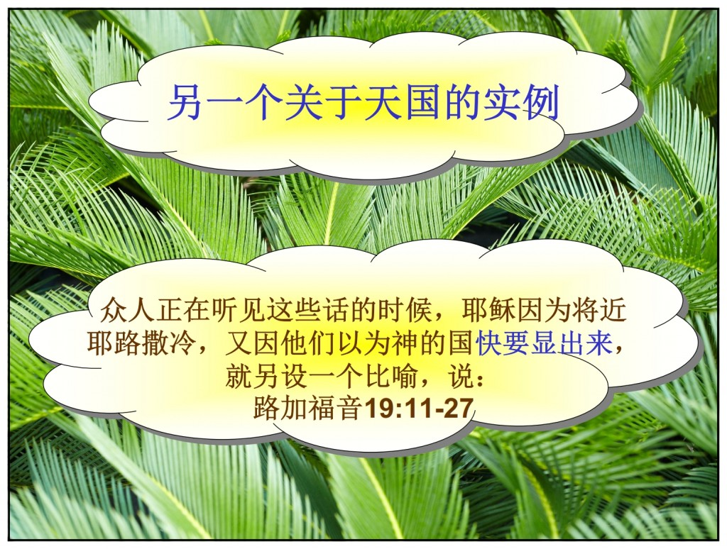 Jesus gives us another example of the Kingdom in Luke 19 Chinese language Bible study