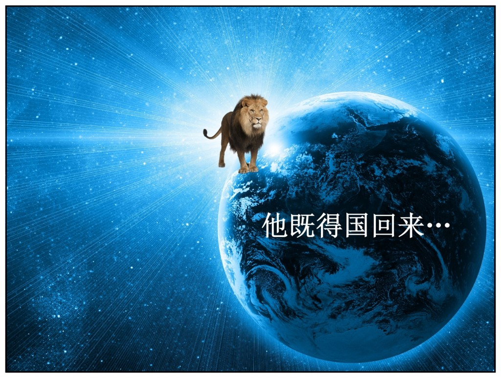 Jesus will return to Earth as the Lion of the Tribe of Judah Chinese language Bible study