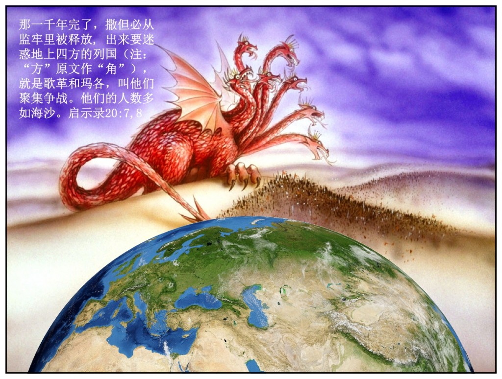Satan will be loosed from his 1,000 year captivity in the bottomless pit. Chinese Language study