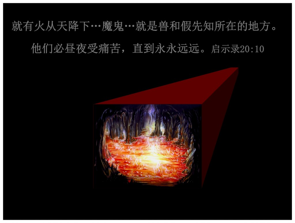 Satan will now be sent to the Lake of fire for eternity. Chinese language Bible study