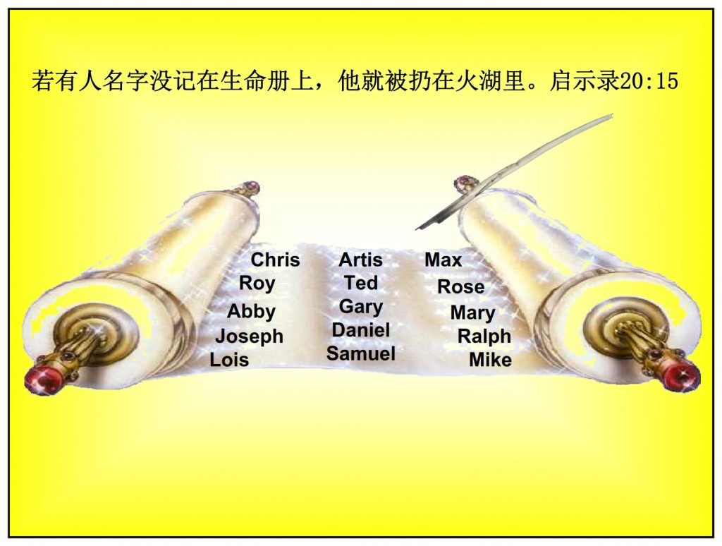 Your name must be written in the Book of Life. Chinese language Bible study