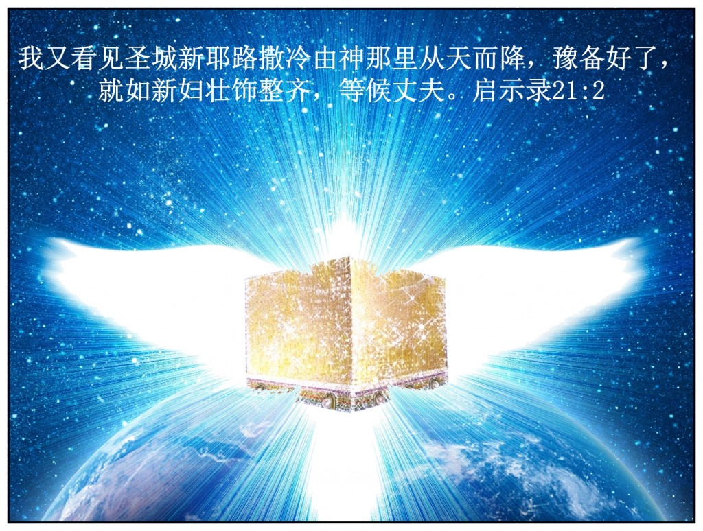 The New Jerusalem descends to Earth. Chinese language Bible study