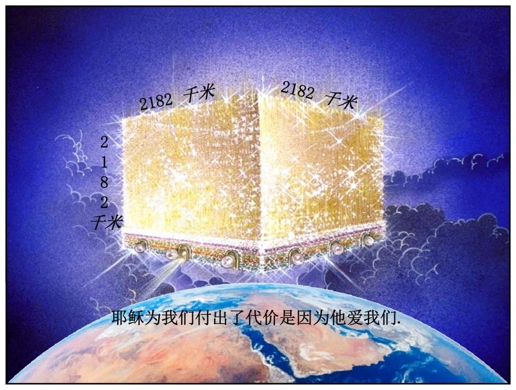 The New Jerusalem is a huge city. Chinese language Bible study