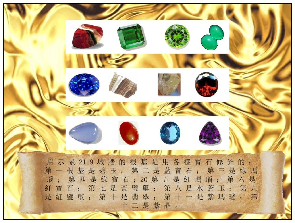 The New Jerusalem foundation is covered with precious stones.