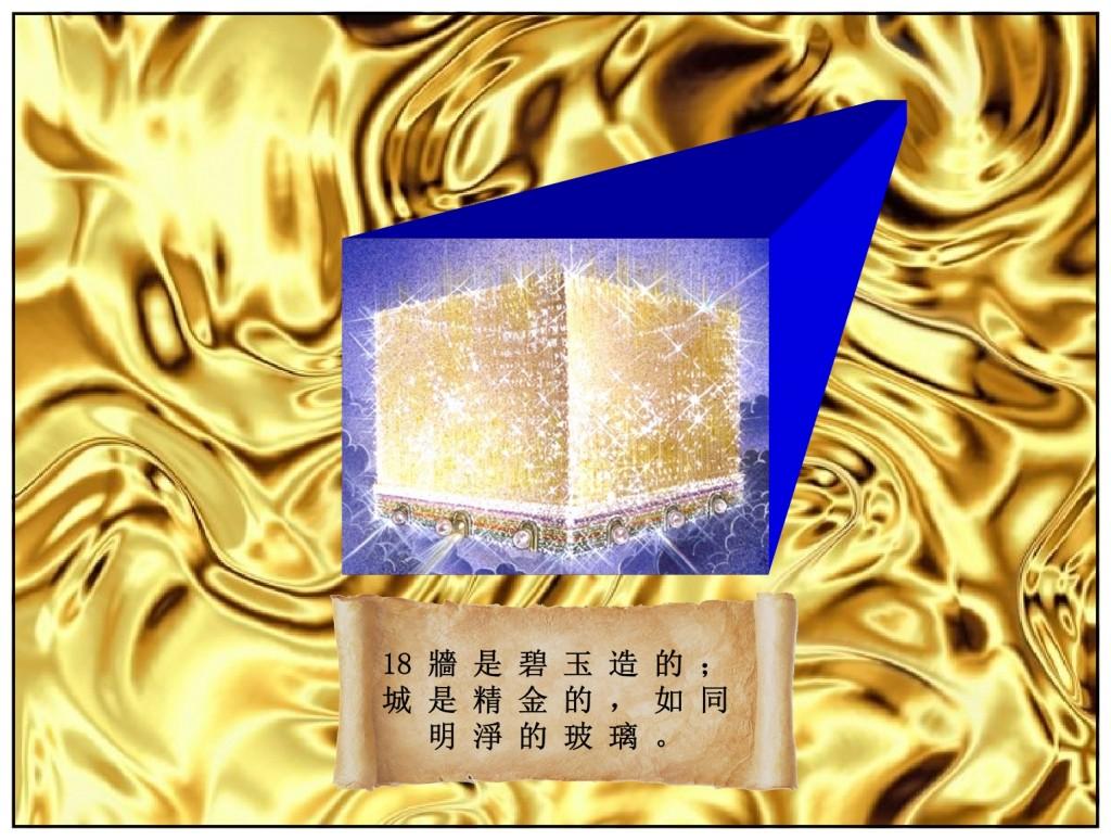 The New Jerusalem is made of gold. Chinese language Bible stiudy