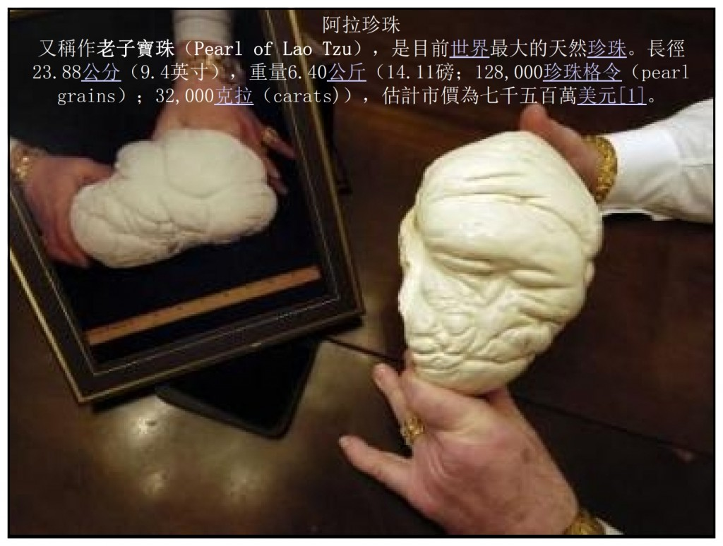 The largest known pearl ever found weighs 14 pounds