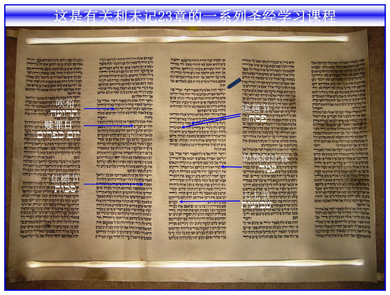 Torah sheet showing the Feasts of the Lord Chinese section