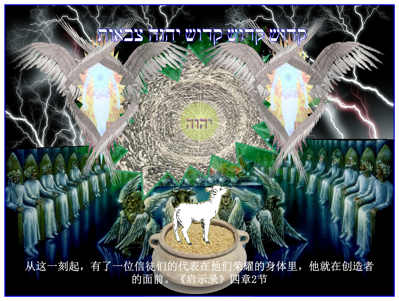 Chinese Language Bible Lesson The Feast of First Fruits The Omer was presented to the Father