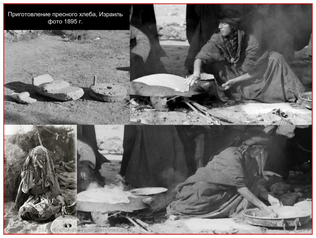 Photographs taken in Israel in 1895 Bedouin women grinding grain and cooking Matzo, Unleavened bread. Very old grinding implements shown. These were still in use in 1895