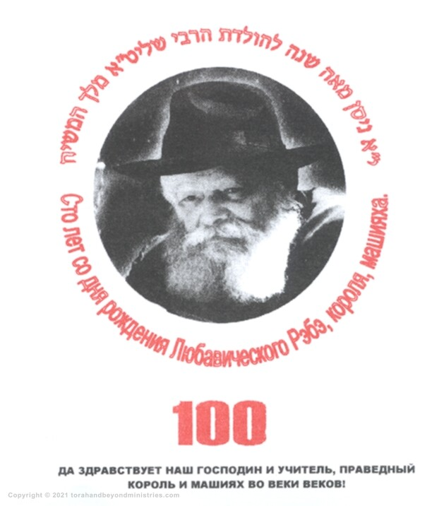 A sign proclaiming Rabbi Schneerson as the Messiah
