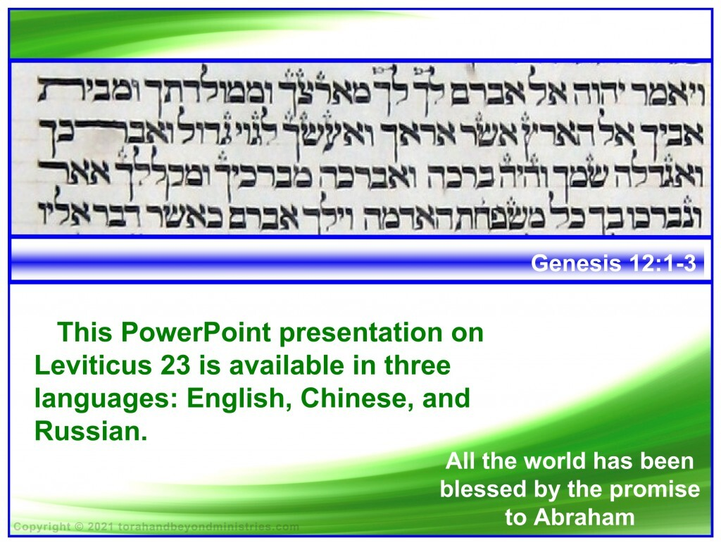Torah Portion showing The call of Abram in Genesis chapter 12