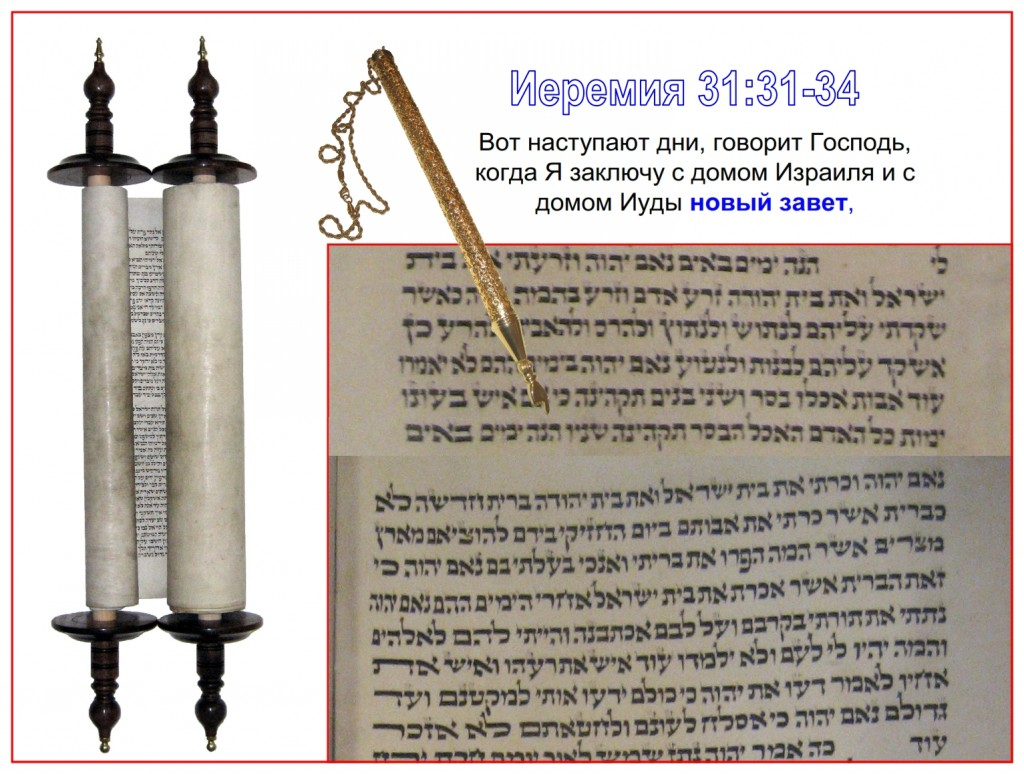 """Hebrew Scroll of Jeremiah showing Jeremiah 31:31 the """"New Covenant"""""""