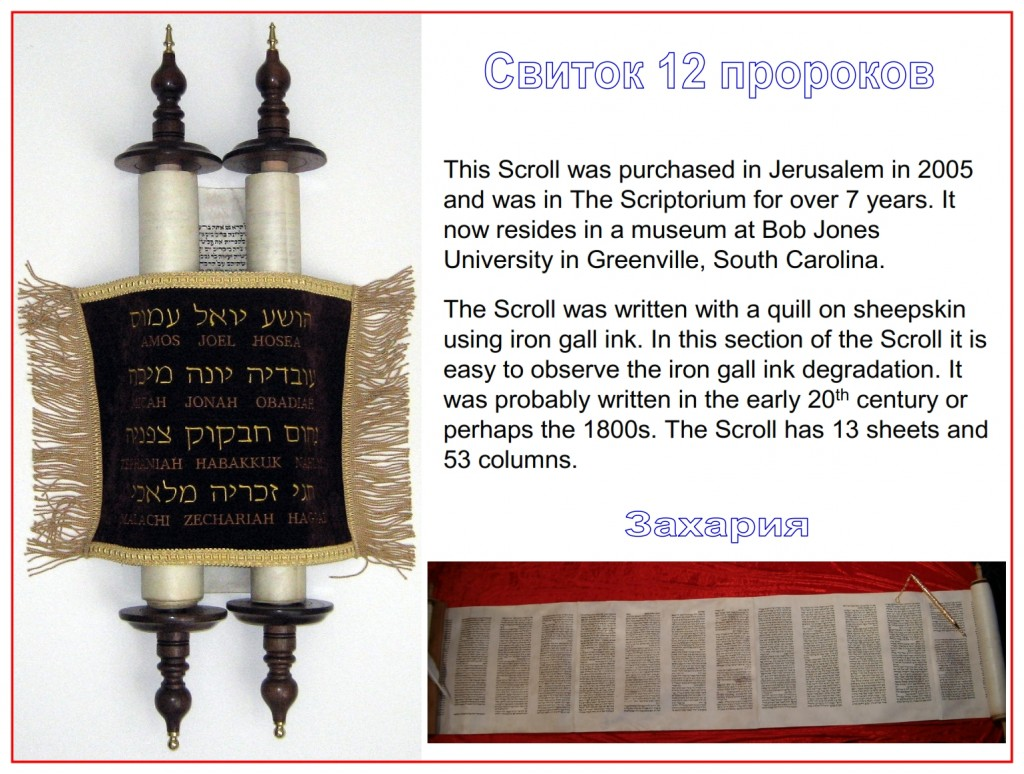 This old Scroll of the 12 Prophets was purchased in Jerusalem in 2005.