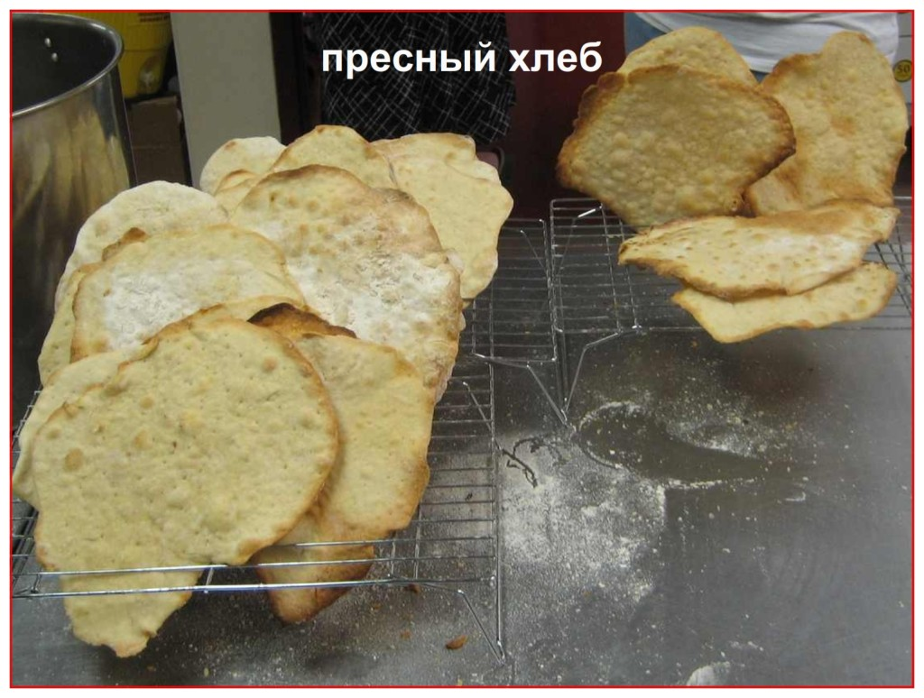 At the first Communion services, large quantities of unleavened bread was eaten.