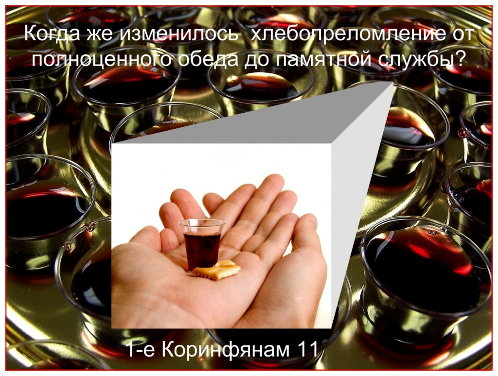 When did Communion change from a full meal to a service of remembrance with tiny portions eaten?