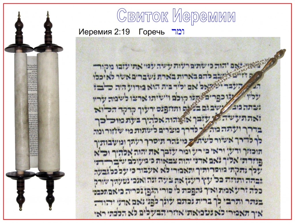 The Scroll of Jeremiah written in Poland before 1890